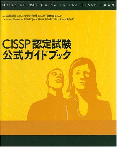 CISSP認定試験 公式ガイドブック