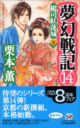 夢幻戦記〈14〉総司紅蓮城(下) (ハルキ・ノベルス)の詳細を見る