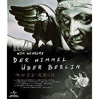 ベルリン・天使の詩 コレクターズ・エディション