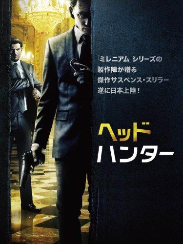 ヘッドハンター(字幕版)
