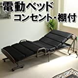 宮付 モコモコ電動 折りたたみベッド (特許取得済み) 黒 SA561