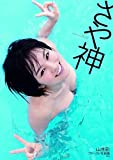 NMB48山本彩ファースト写真集『さや神』 画像