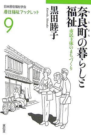 奈良町の暮らしと福祉―市民主体のまちづくり (居住福祉ブックレット)