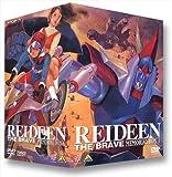 勇者ライディーン DVDメモリアルBOX(1)