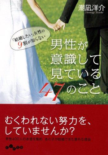 「結婚したい」女性の9割が知らない 男性が意識して見ている47のこと (だいわ文庫)