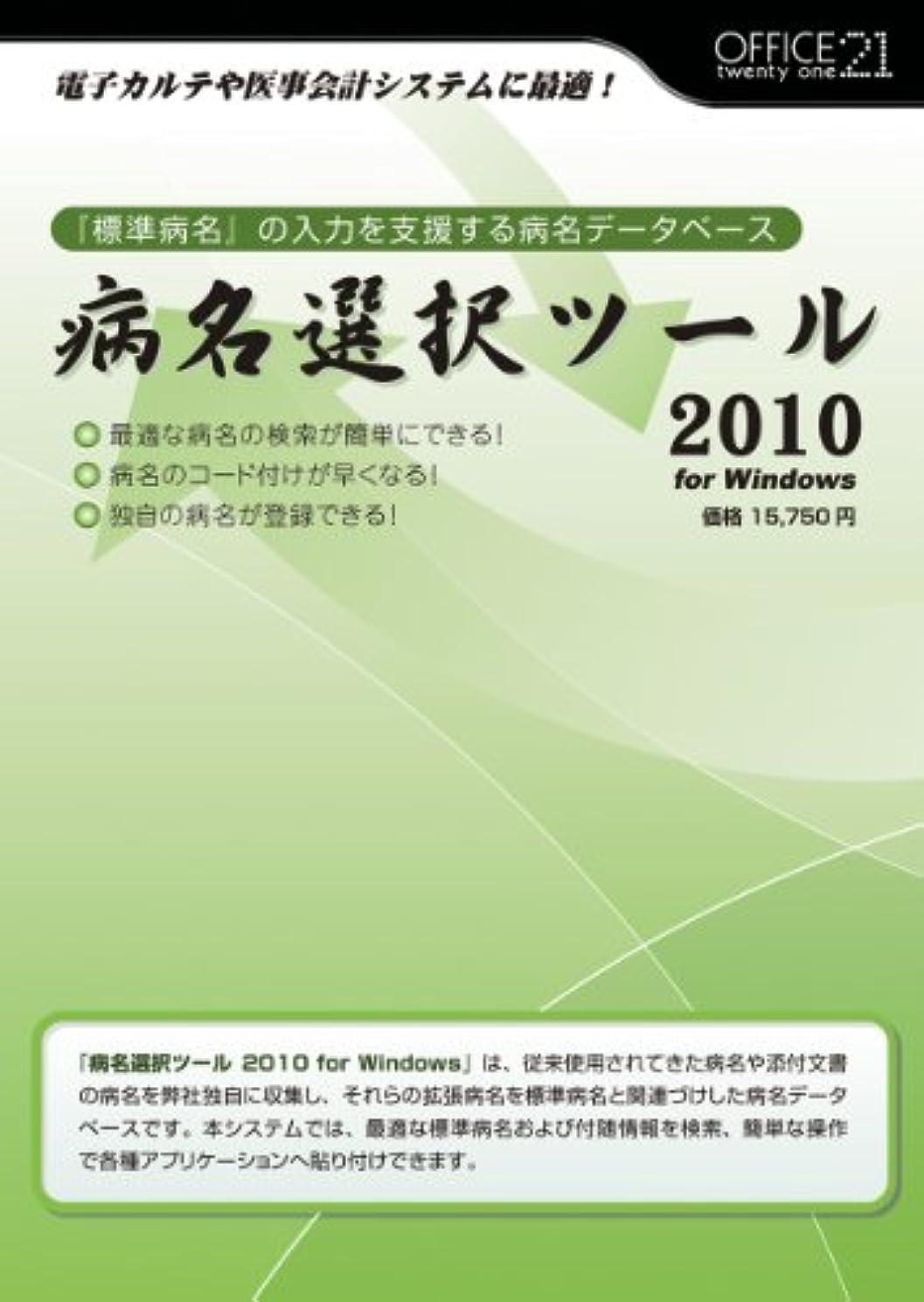 湿った謙虚魅力病名選択ツール2010 for Windows