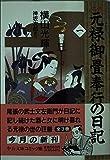 元禄御畳奉行の日記 / 横山 光輝 のシリーズ情報を見る