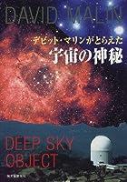 デビット・マリンがとらえた宇宙の神秘