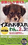 """獣医さんが教えるイヌのお手入れわん、2、3!―""""身だしなみ""""から健康管理まで--個性に合わせた最適ケアがわかる! (Seishun super books)"""
