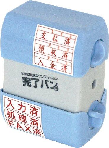 ナカバヤシ 印面回転式スタンプ 完了バン STN-603