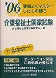 介護福祉士国家試験〈'06〉—要領よくマスターしたもの勝ち (商品イメージ)