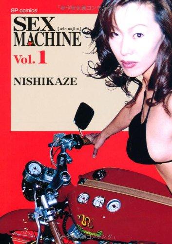 Sex machine 1 (SPコミックス)の詳細を見る