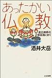 あったかい仏教―道元禅師の修証義にきく