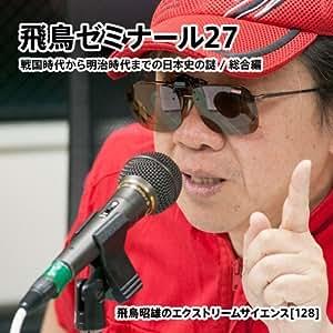 「飛鳥ゼミナール27」飛鳥昭雄のエクストリームサイエンス(128) [DVD]