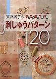 斉藤謠子の刺しゅうパターン120 画像