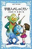 宇宙人のしゅくだい (講談社青い鳥文庫(SLシリーズ))