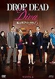 私はラブ・リーガル DROP DEAD Diva シーズン6 フィナーレ DVD-BOX