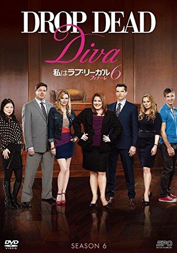 私はラブ・リーガル DROP DEAD Diva シーズン6 フィナーレ DVD-BOXの詳細を見る