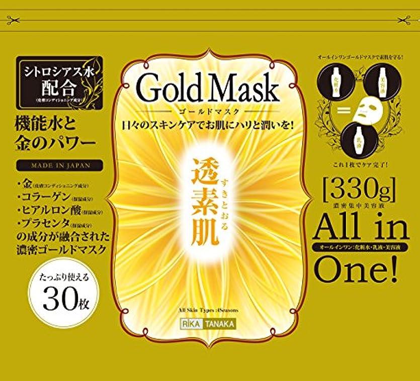 安西分離なんとなく金箔入りフェイスマスク 透素肌ゴールドマスク