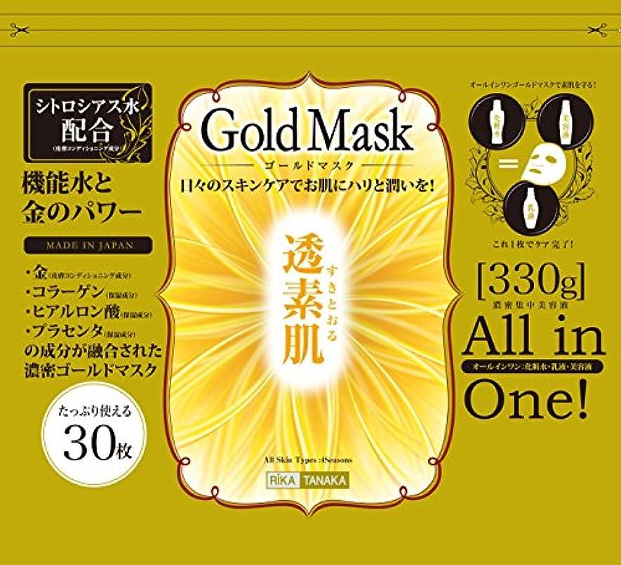 優越盆地文芸金箔入りフェイスマスク 透素肌ゴールドマスク