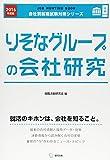 りそなグループの会社研究 2016年度版―JOB HUNTING BOOK (会社別就職試験対策シリーズ) 画像