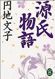 源氏物語 (学研M文庫)