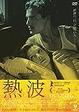 熱波 [DVD]