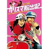 カリスマ脱出記 [DVD]