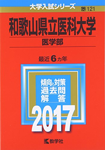 和歌山県立医科大学(医学部) (2017年版大学入試シリーズ)