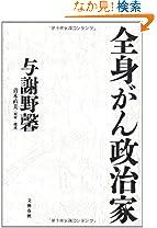 与謝野 馨 (著), 青木 直美(11)新品: ¥ 1,512ポイント:46pt (3%)9点の新品/中古品を見る:¥ 1,512より