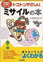トコトンやさしいミサイルの本 (B&Tブックス―今日からモノ知りシリーズ)