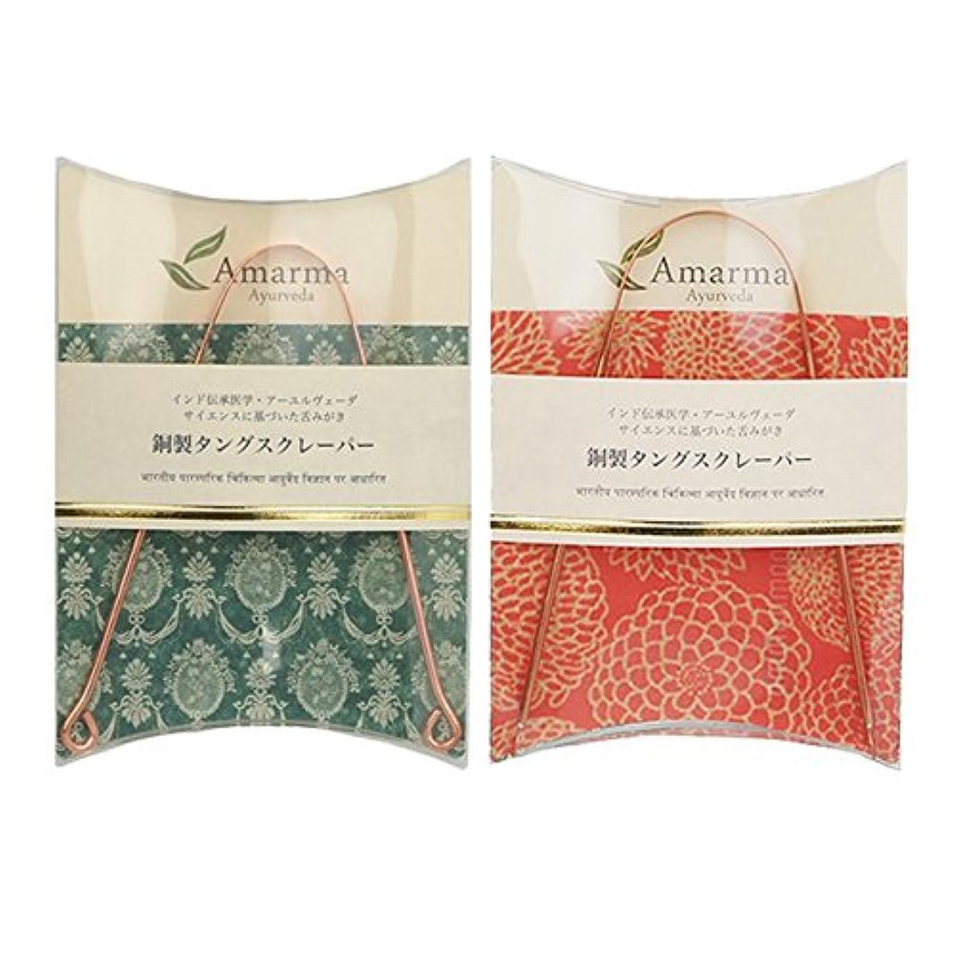 銅製タングスクレーパー(舌みがき) インド製+日本製 2個セット