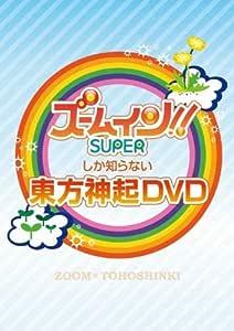 ズームしか知らない東方神起 DVD