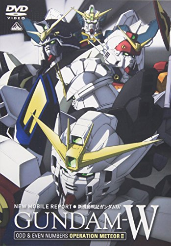 新機動戦記ガンダムW ODD&EVEN NUMBERS オペレーション・メテオII [DVD]の詳細を見る