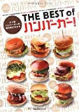 THE BEST ofハンバーガー—大人気ハンバーガーの店の味が分かる (旭屋出版MOOK)