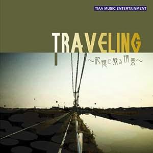Traveling ~記憶に残る情景~