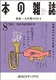 本の雑誌350号