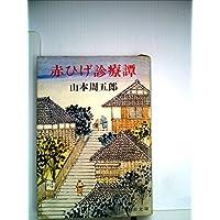 赤ひげ診療譚 (1964年) (新潮文庫)