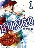 BUNGO─ブンゴ─ 1 (ヤングジャンプコミックス)