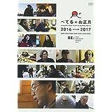べてるのお正月 2016→2017 Re:ベリーオーディナリーピープル 2017 [DVD]