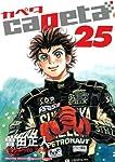 capeta(25) (KCデラックス 月刊少年マガジン)