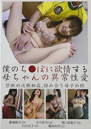 僕のち○ぽに欲情する母ちゃんの異常性愛 [DVD]