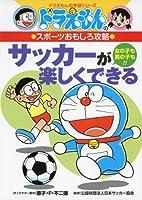 ドラえもんのスポーツおもしろ攻略 サッカーが楽しくできる (ドラえもんの学習シリーズ)