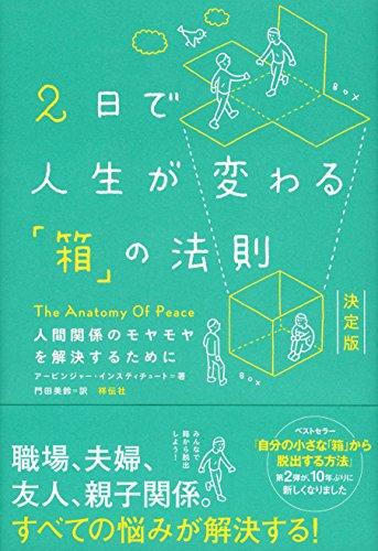 2日で人生が変わる「箱」の法則 決定版  人間関係のモヤモヤを解決するためにの詳細を見る
