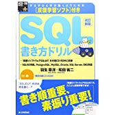 改訂新版 反復学習ソフト付き SQL書き方ドリル (WEB+DB PRESS plusシリーズ)