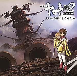 アニメ『宇宙戦艦ヤマト 2202 愛の戦士たち』主題歌シングル「大いなる和/ようらんか」