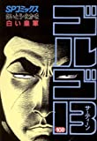 ゴルゴ13(108) (ビッグコミックス)