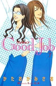 Good Job グッジョブ(7) (Kissコミックス)