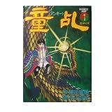 童乱(タンキー) 1 (ヤングジャンプコミックス)