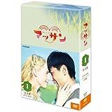 連続テレビ小説 マッサン 完全版 DVD-BOX1 全3枚セット